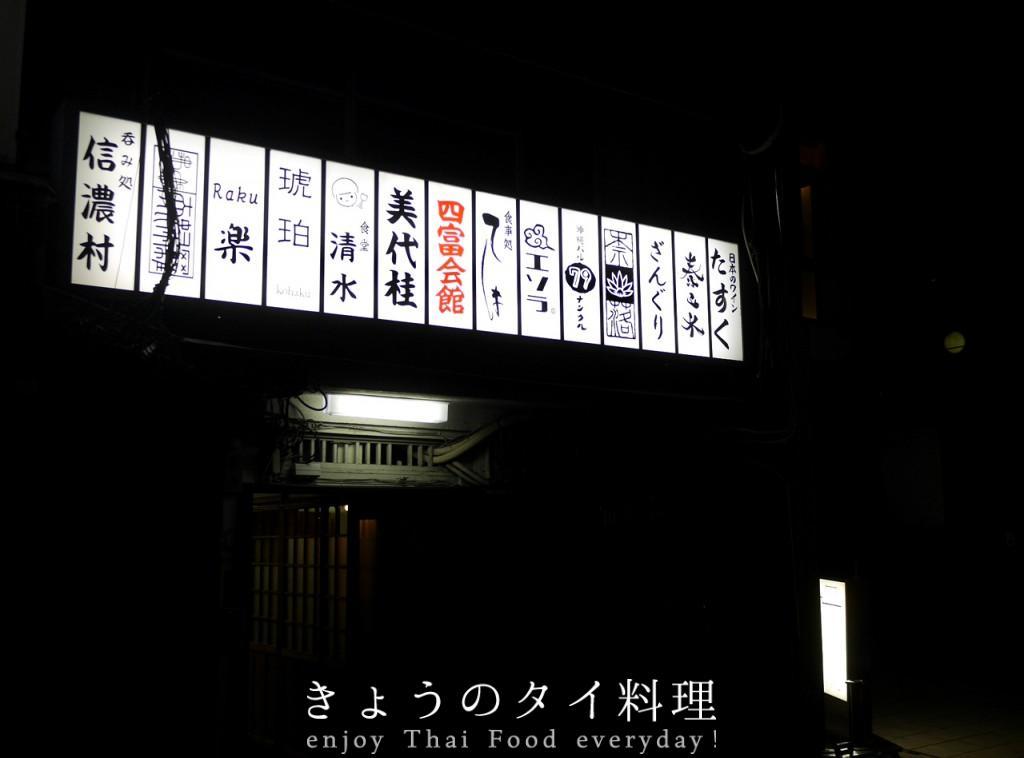 京都タイ料理奈落