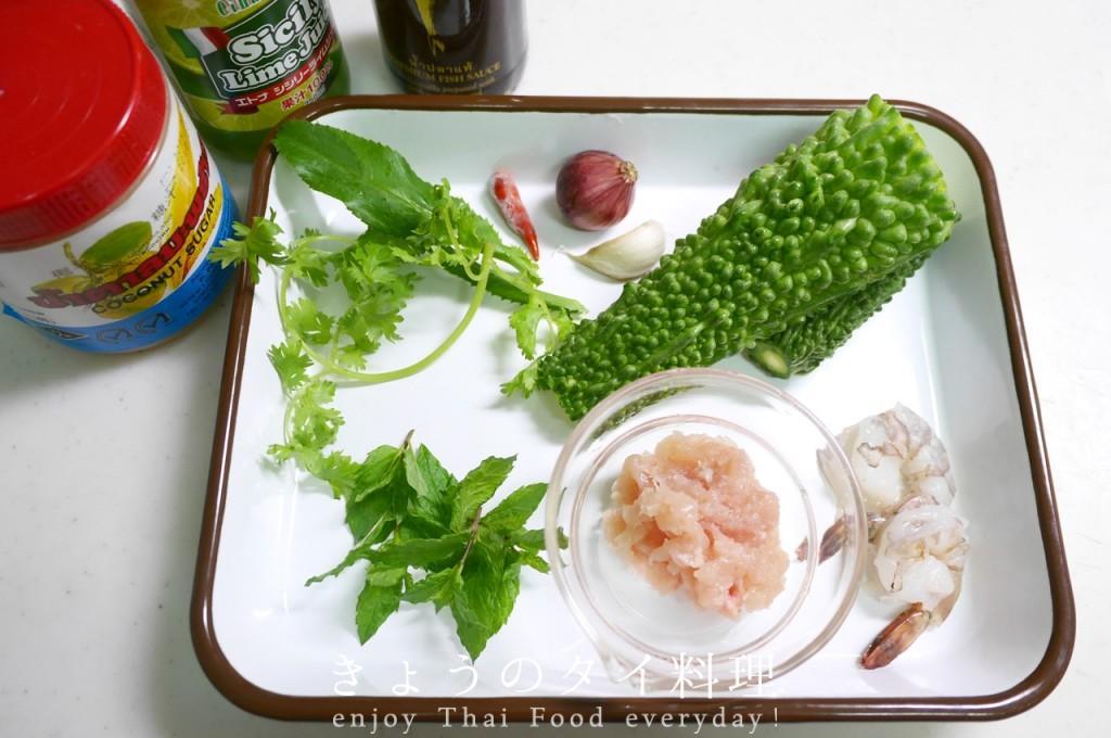 タイ料理ゴーヤサラダ