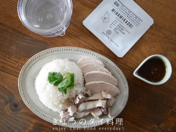 透明急須でカオマンガイと日本茶を嗜む画像